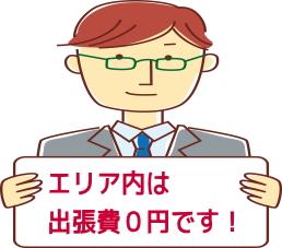 エリア内は出張費0円!